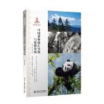 中国森林碳汇实践与低碳发展