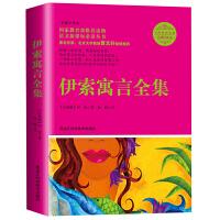 伊索寓言全集(名师导读,无障碍阅读彩插版)(西方寓言的始祖,人类智慧的结晶,一部给人智慧、教人成长的智慧之书,在全世界