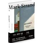 我们生活的故事:马克・斯特兰德诗选(1964―1978)