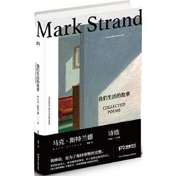 我们生活的故事:马克·斯特兰德诗选(1964—1978) (影响一代美国诗人的桂冠诗人马克·斯特兰德诗选,美国国家图书奖提名作品、《波士顿环球报》年度好书)