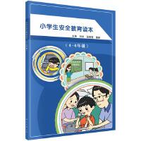 小学生安全教育读本(4-6年级)