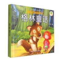 儿童成长知识必读(精装珍藏版):格林童话 宋伟群 9787542763891
