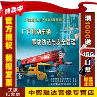 正版包票 厂内机动车辆事故防范与安全管理(2DVD)生产安全事故视频光盘碟片
