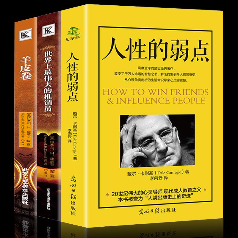 全3册 人性的弱点卡耐基正版 羊皮卷 书 世界上伟大的推销员 人生哲学青春文学社交创业管理成功励志书籍 畅销书