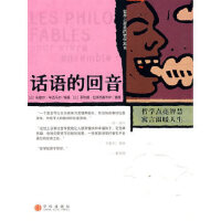 【新书店正版】话语的回音(法)毕克马尔,谢逢蓓中信出版社9787508611976