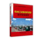 炼油化工设备润滑与密封维护检修案例