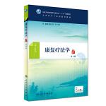 康复疗法学(第2版/本科中医药类/康复治疗学/配增值)