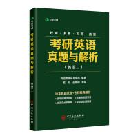 有道考神・考研英语真题与解析 英语二 含2018年考研真题及有道考神专家经典解析