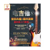百科音像 电吉他(V)音乐风格&即兴演奏WGK201(DVD)