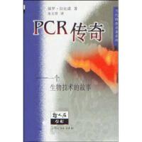 【新书店正版】PCR传奇:一个生物技术的故事[美] 拉比诺,朱玉贤上海科技教育出版社9787542818805