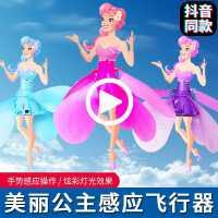 会飞的小仙女感应飞行器遥控飞机美丽飞仙悬浮球儿童玩具男孩女孩