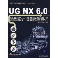 UG NX 6.0造型设计项目案例解析(配光盘)(CAD/CAM/CAE基础与实践)
