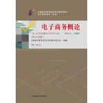 自考教材   电子商务概论(2016年版)