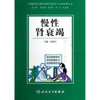 慢性肾衰竭 刘旭生 编