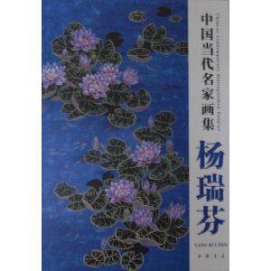 中国当代名家画集杨瑞芬