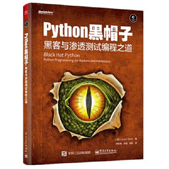 Python 黑帽子:黑客与渗透测试编程之道 安全畅销书《Python灰帽子》同作者姊妹篇 知道创宇余弦、腾讯胡珀及Keen、蓝莲花等知名黑客战队联合作序盛赞