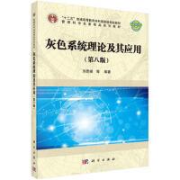 【按需印刷】-灰色系统理论及其应用(第八版)