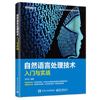 自然语言(pdf+txt+epub+azw3+mobi电子书在线阅读下载)