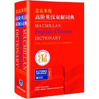 麦克米伦高阶英汉双解词典——北京市高考考试说明参考词典
