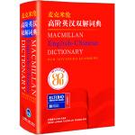 麦克米伦高阶英汉双解词典――北京市高考考试说明参考词典