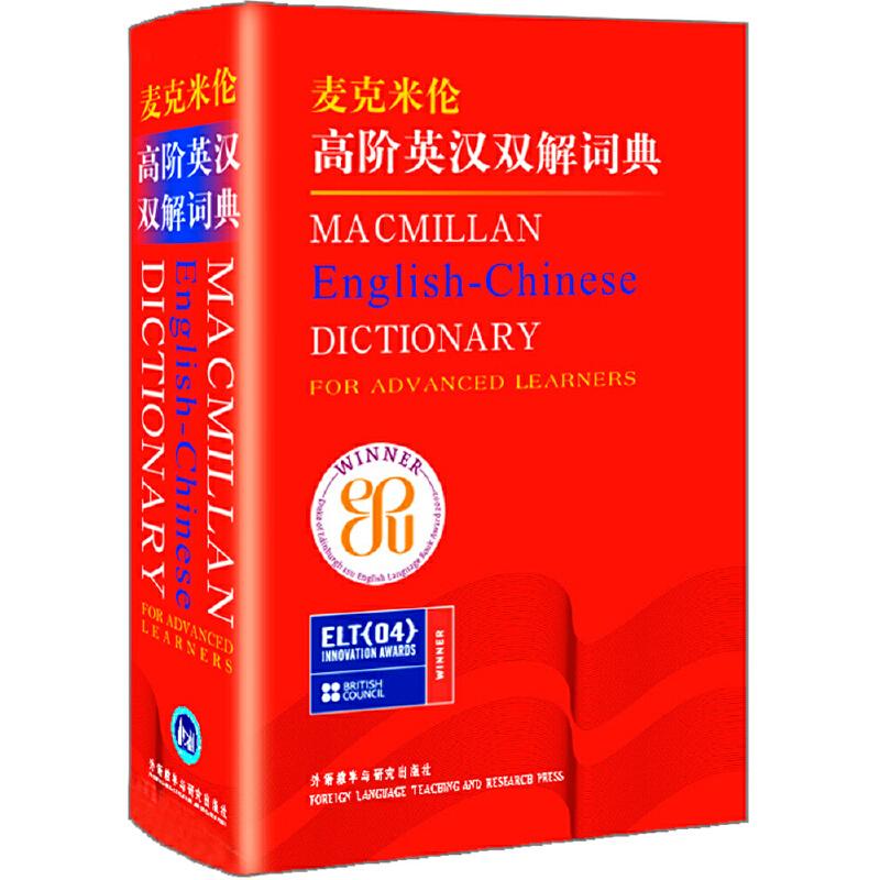 麦克米伦高阶英汉双解词典——北京市高考考试说明参考词典 收词100000余条,例证丰富;常用7500个基础词汇以红色标出,并按使用频率分级;设有词语搭配专栏、词汇扩展专栏、论文写作专栏和隐喻专栏,帮助读者全面提升英语技能。