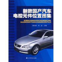 新款国产汽车电控元件位置图集 景庆维,李宏 主编