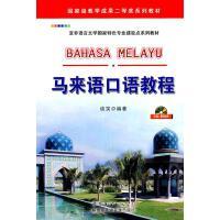 马来语口语教程 广东世界图书出版公司