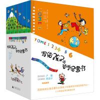 写给孩子的哲学启蒙书(精装6卷本) 国家新闻出版总署推荐的百部优 秀图书 7-10岁小学生课外阅读书籍 孩子的哲学启蒙书