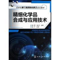 精细化学品合成与应用技术 化学工业出版社