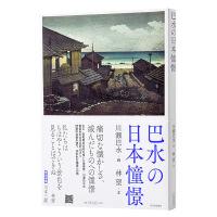 【中商原版】川濑巴水的日本憧憬 画集 日文原版 巴水の日本憧憬 林望 川��巴水 艺术