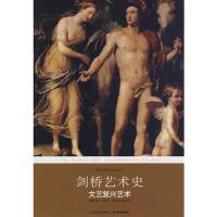 【旧书9成新】【正版现货】剑桥艺术史:文艺复兴艺术 莱茨 译林出版社