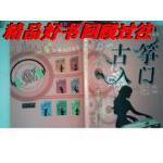 【二手旧书9成新】古筝入门 /袁叶子、张音悦 湖南人民出版社