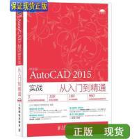 【二手旧书9成新】中文版AutoCAD 2015实战从入门到精通 /CAD辅助设计教育研究室 人