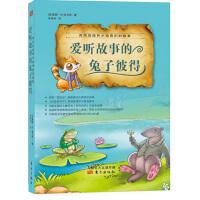 西风妈妈和小动物们的故事・爱听故事的兔子彼得
