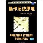 操作系统原理(世界著名计算机教材精选)