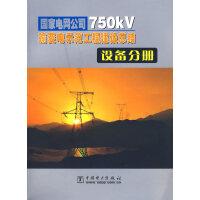 国家电网公司750kV输变电示范工程建设总结:设备分册
