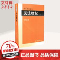 民法物权(第2版) 王泽鉴