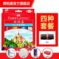 德国辉柏嘉1157经典城堡油性彩色铅笔 36色48色72色绘图彩铅填涂色上色红盒城堡彩铅笔填色笔秘密花园填色