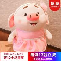 网红猪小屁公仔小猪玩偶毛绒玩具可爱大娃娃抱枕女孩送小孩子男女的东西