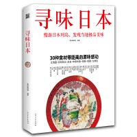 寻味日本(世界美食之都的美食书!日本旅游必备)