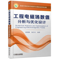 工程电磁场数值分析与优化设计
