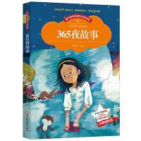 365夜故事【彩图注音版】儿童读物短小故事书籍带拼音6-8-10岁小学生一二三年级课外阅读