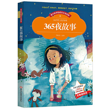 【彩图注音版】365夜睡前故事书 婴幼儿童读物3-5-6-8岁 短小故事婴儿幼儿宝宝早教启蒙书籍格林童话有带拼音的幼儿园益智绘本漫画