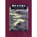 国外乡村设计 9787112113835 (美)阿伦特 ,叶齐茂,倪晓晖 中国建筑工业出版社