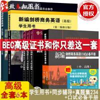 bec高级新编剑桥商务英语修订版全套6册bec高级学生用书+同步辅导+中高级口试词汇手册+真题集234商务英语高级教材可搭bec中级全套