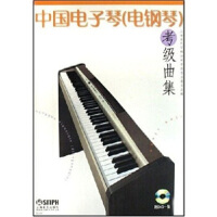 中国电子琴(电钢琴)考级曲集(有声版) 上海音乐家协会电子琴专业委员会 上海音乐出版社 9787807511557 【