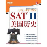 SAT Ⅱ 美国历史(SAT考试必备权威辅导用书)――新东方大愚英语学习丛书