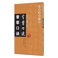 中国书法口诀——章草口诀(重校、修订、增补)