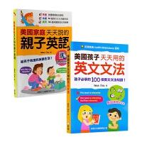 美��孩子天天用的英文系列2册 港台原版 新雅文化 扫码即听音频 英语语法 听说读写技能 美国家庭亲子英语作者