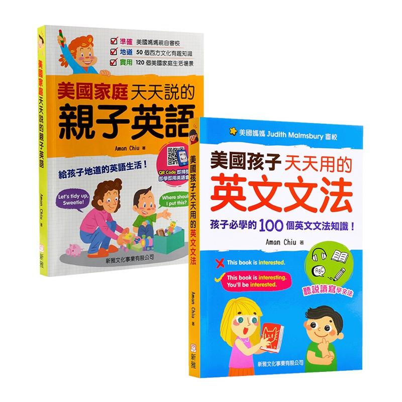 美國孩子天天用的英文系列2册 港台原版 新雅文化 扫码即听音频 英语语法 听说读写技能 美国家庭亲子英语作者 有音频 学英语 英语+繁体中文